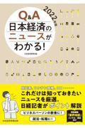 Q&A日本経済のニュースがわかる! 2022年版の本