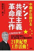 中国が仕掛ける「シン・共産主義革命」工作の本