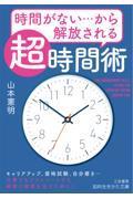 時間がない・・・から解放される「超」時間術の本