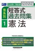 司法試験・予備試験体系別短答式過去問集 1 2022年版の本