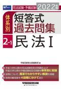 司法試験・予備試験体系別短答式過去問集 2ー1 2022年版の本