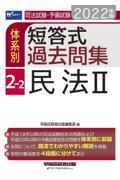 司法試験・予備試験体系別短答式過去問集 2ー2 2022年版の本