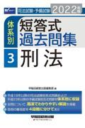 司法試験・予備試験体系別短答式過去問集 3 2022年版の本