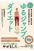 1分ゆるジャンプ・ダイエットの本