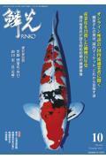 鱗光 No.646(2021 10)の本
