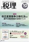 税理 2021年 10月号の本