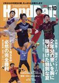 Handball (ハンドボール) 2021年 10月号の本