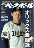 週刊 ベースボール 2021年 10/4号の本