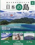 週刊 日本の島 広島版 2021年 10/5号の本