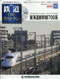 隔週刊 鉄道ザ・ラストラン 2021年 10/19号の本