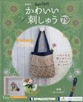 隔週刊 かわいい刺しゅう 2021年 10/19号の本