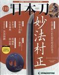 週刊 「日本刀」 2021年 10/5号の本