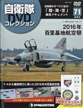 隔週刊 自衛隊DVDコレクション 2021年 10/19号の本