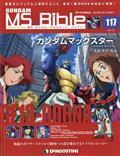 週刊 ガンダムモビルスーツバイブル 2021年 10/5号の本