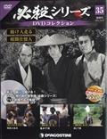 隔週刊 必殺シリーズDVDコレクション 2021年 10/19号の本