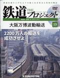 隔週刊 鉄道 ザ・プロジェクト 2021年 10/19号の本