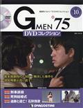隔週刊 Gメン75 DVDコレクション 2021年 10/19号の本