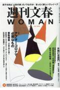 週刊文春WOMAN vol.11の本