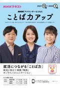 NHKアナウンサーとともにことば力アップ 2021年10月~2022年3月の本