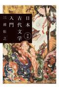 増補 日本古代文学入門の本