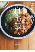 笠原将弘のまかないみたいな自宅飯の本