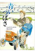 青いつばさの本