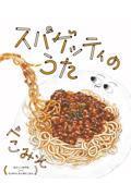 スパゲッティのうたの本
