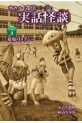 オカルト探偵ヨシダの実話怪談 ファイル2の本