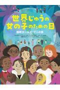 世界じゅうの女の子のための日の本
