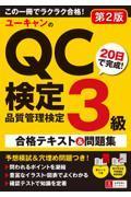 第2版 ユーキャンのQC検定3級の本