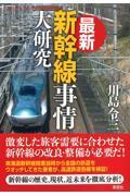 最新新幹線事情大研究の本
