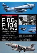 航空自衛隊Fー86&Fー104マニアックスの本