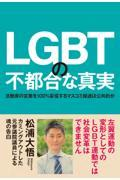 LGBTの不都合な真実の本
