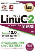 LinuCレベル2スピードマスター問題集の本