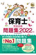 保育士完全合格問題集 2022年版の本