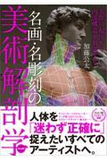 名画・名彫刻の美術解剖学の本