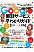 Google無料サービス早わかりガイド 令和4年最新版の本