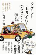 タクシードライバーぐるぐる日記の本