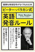 ピーター・バラカン式英語発音ルールの本