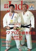 近代柔道 (Judo) 2021年 10月号の本