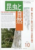 昆虫と自然 2021年 10月号の本