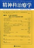 精神科治療学 2021年 09月号の本
