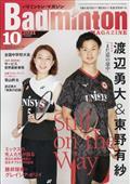 Badminton MAGAZINE (バドミントン・マガジン) 2021年 10月号の本