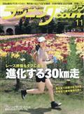 ランニングマガジン courir (クリール) 2021年 11月号の本