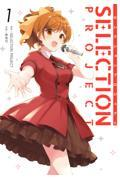 SELECTION PROJECT 1の本