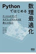 Pythonではじめる数理最適化の本