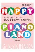 ピアノランドメソッドのすべての本