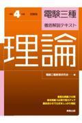 電験三種・徹底解説テキスト理論 令和4年度試験版の本