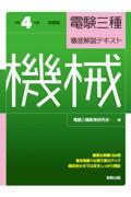 電験三種徹底解説テキスト機械 令和4年度試験版の本