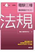 電験三種徹底解説テキスト法規 令和4年度試験版の本